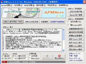 APMServ5.2.6启动界面图片