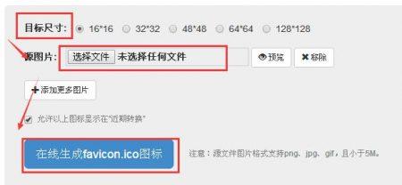 网站favicon图标制作步骤图