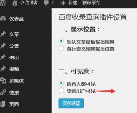 wordpress百度收录插件设置图