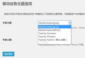 wordpress安装手机模板图