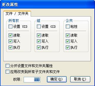 FlashFXP文件属性设置图
