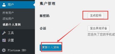 wordpress修改后台管理员密码步骤图03