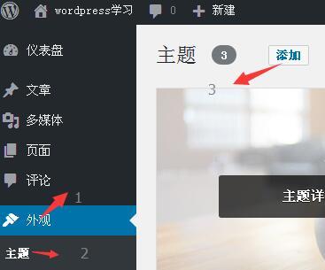 wordpress如何更换网站主题模板呢?(附带仿卢松松免费模板)