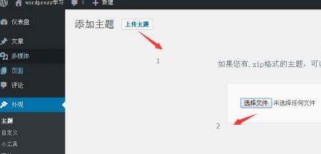wordpress安装主题方法二图