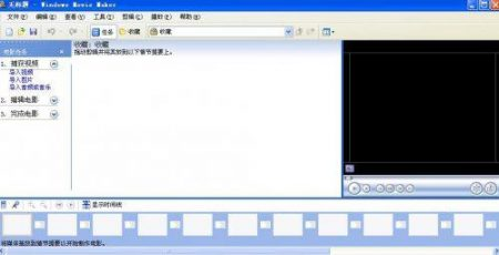 windows movie maker图