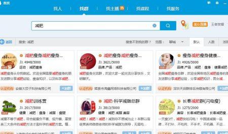 QQ群推广之查找目标用户群