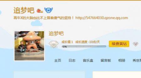 QQ空间推广学习