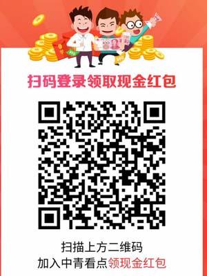 中青免费赚钱软件二维码