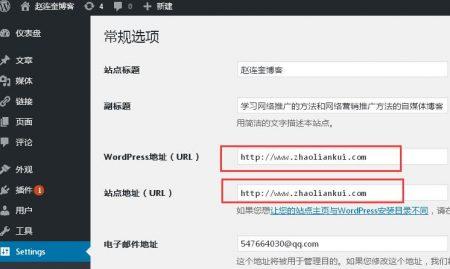 wordpress修改后台站点地址(url)后无法进入网站后台的解决办法