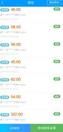 网上最靠谱的赚钱方法,能挣钱的app排行榜 第1张