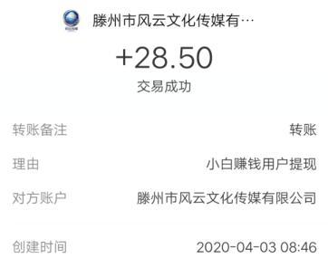 小白赚钱app真的靠谱吗?它是怎么赚钱的? 第2张