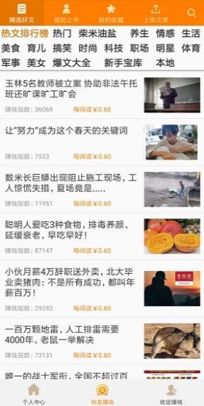 大八仙app转发文章赚钱靠谱吗?