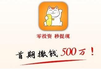 发财猫app赚钱真的靠谱吗?发财猫怎么赚钱的?