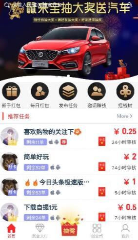 帮小咖app真的能赚钱吗?帮小咖怎么赚钱?