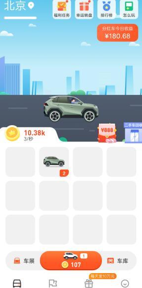 开车旅行app赚钱是真的吗?靠谱吗?怎么赚钱?