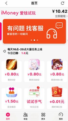 爱钱试玩app平台怎么样?爱钱试玩靠谱吗?.jpg