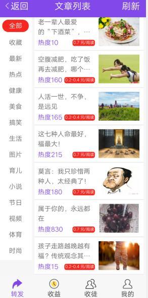 紫贝网app转发文章赚钱是真的吗? 第2张