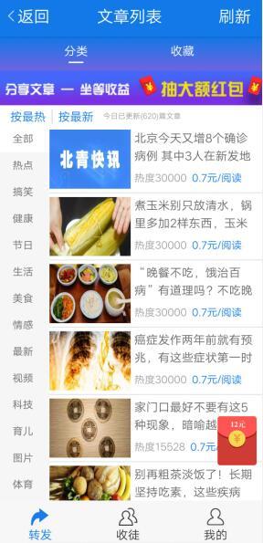 蓝莓资讯app怎么样?真的能赚到钱吗? 第3张