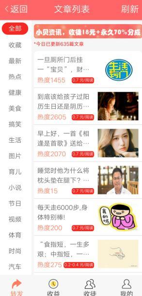 小贝资讯app是真的吗?小贝资讯怎么赚钱? 第3张