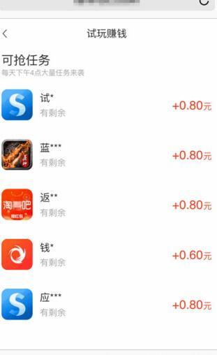 探米APP试玩赚钱是真的吗?不错的苹果试玩赚钱软件 第2张