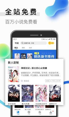 米读小说极速版是真的吗?米读小说极速版app靠谱吗? 第5张