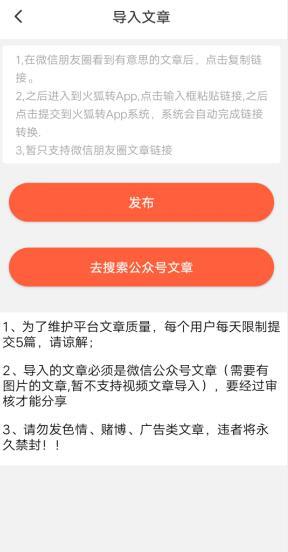 火狐转app赚钱是真的吗?火狐转转发文章赚钱靠谱吗? 第4张