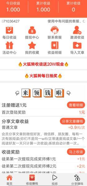 火狐转app赚钱是真的吗?火狐转转发文章赚钱靠谱吗?