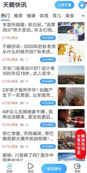 天鹅快讯APP分享文章赚钱真的靠谱吗? 第3张