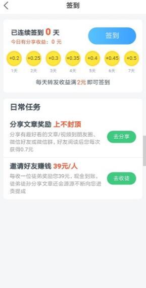 天鹅快讯APP分享文章赚钱真的靠谱吗? 第4张