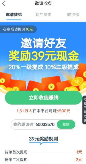 天鹅快讯APP分享文章赚钱真的靠谱吗? 第5张