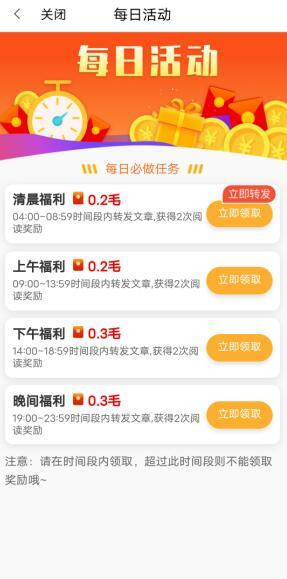 天鹅快讯APP分享文章赚钱真的靠谱吗? 第6张