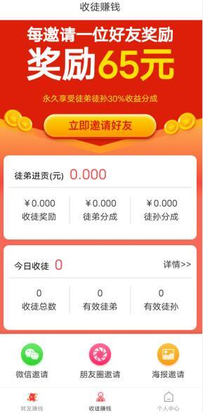 赏金猎人app靠谱吗?赏金猎人app可以赚钱吗? 第4张