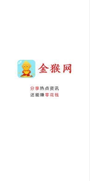 金猴网app下载,金猴网分享文章真的可以赚钱吗?