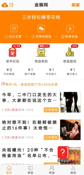金猴网app下载,金猴网分享文章真的可以赚钱吗? 第4张