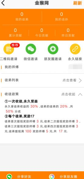 金猴网app下载,金猴网分享文章真的可以赚钱吗? 第5张