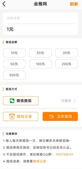 金猴网app下载,金猴网分享文章真的可以赚钱吗? 第6张