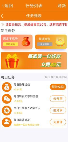 山楂资讯app下载安装,山楂资讯怎么赚钱? 第4张
