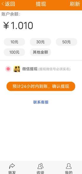 山楂资讯app下载安装,山楂资讯怎么赚钱? 第5张