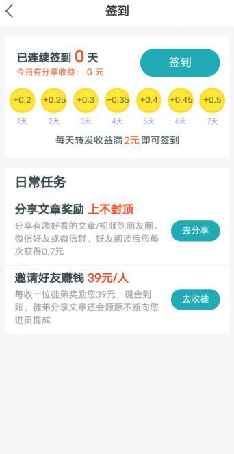 黄莺快讯app是真的吗?黄莺快讯分享赚钱靠谱吗? 第4张