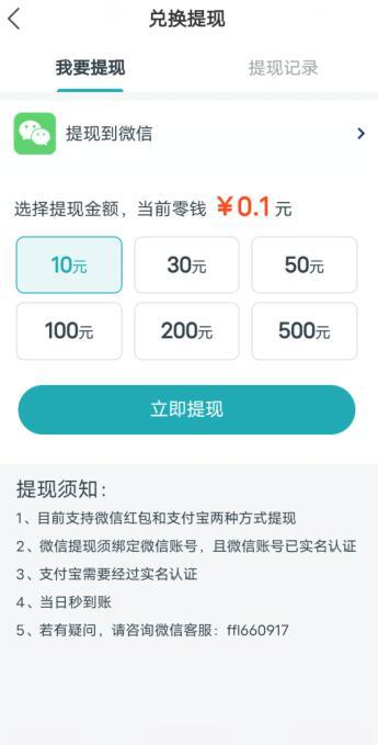 黄莺快讯app是真的吗?黄莺快讯分享赚钱靠谱吗? 第5张