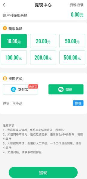 点点转app转发文章赚钱真能赚到钱吗?转发单价一元一次的软件 第5张