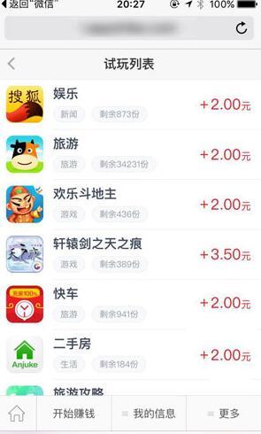 正规挣钱最快的app排行?精心整理三款最适合新人的赚钱app 第5张