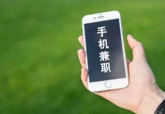正规不收费的手机兼职,很多人都在闷声发大财呢