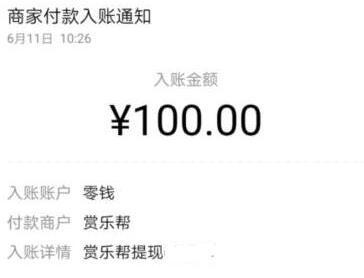 微信兼职100一小时(免费用手机做任务,一天赚100) 第7张