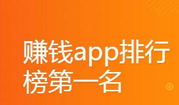 赚钱app第一名:真实可靠的赚钱软件 第1张
