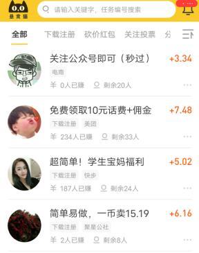 微信打字赚钱接单app日结(不要再上当受骗了) 第2张