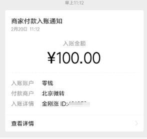 微信赚钱一天100收入难吗?有了这三种方法,一天100并不难 第3张