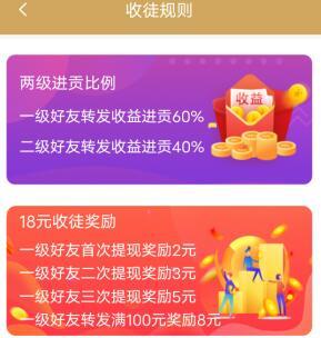 白虎网转发分享赚钱真的假的?白虎网app怎么赚钱? 第3张