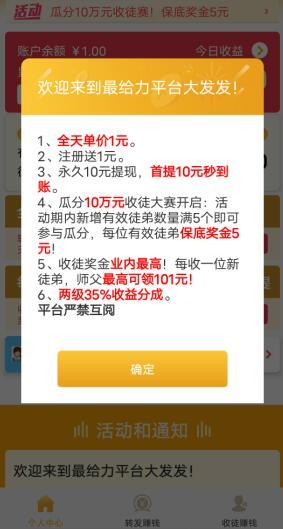 微信打字赚钱平台30元是真的吗?(利用手机一天赚百元的方法) 第6张