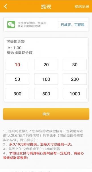 微信打字赚钱平台30元是真的吗?(利用手机一天赚百元的方法) 第7张